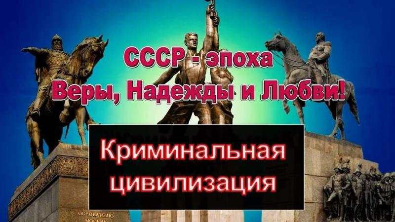 Криминальная цивилизация СССР эпоха веры надежды и любви
