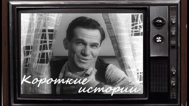 Короткие истории 1963 СССР