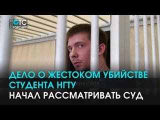 Убил из-за ревности: состоялось первое заседание в суде по делу Дениса Миллера