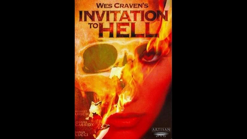 Приглашение в ад 1984