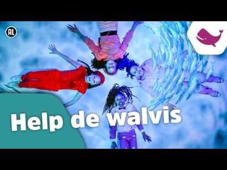Kinderen voor Kinderen - Help de walvis • Нидерланды | 2021
