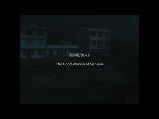 Добрая женщина из Сычуаня / The Good Woman of Sichuan / Sichuan hao nuren (2021) реж. Сабрина Чжао [720p] (ENG SUB)