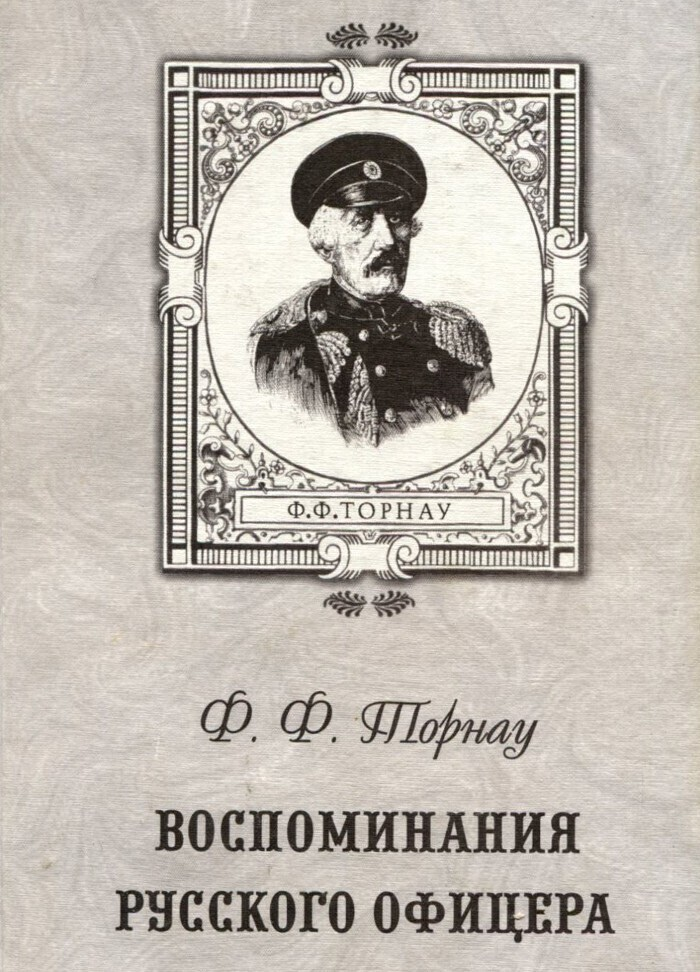 Какой народ  воевал в последней битве Кавказской войны на Красной поляне , а точнее на Аибге.