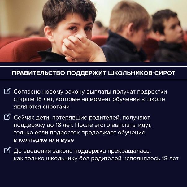 🔸 Адресная помощь семьям с детьми, школьникам-сиротам, пацие