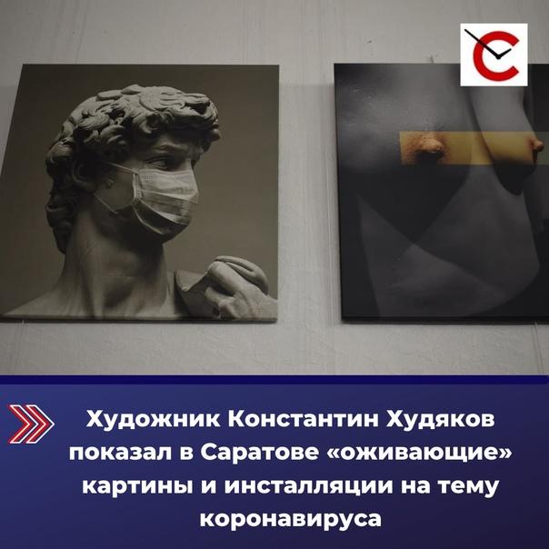 Сегодня в музее имени Радищева в Саратове открылис...