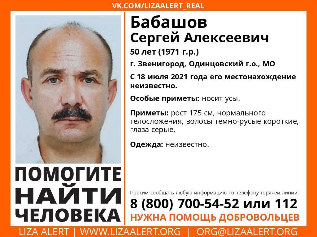 Внимание! Помогите найти человека! Пропал #Бабашов Сергей Алексеевич, 50 лет, г