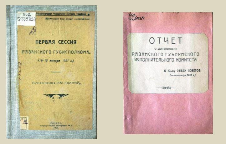 Отчет подотдела общественных работ и повинностей Рязанского Губисполкома за 1920 год: