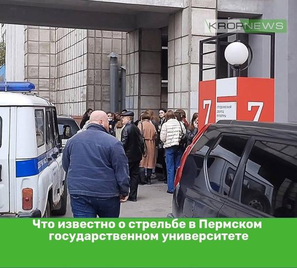 Что известно о стрельбе в Пермском государственном...