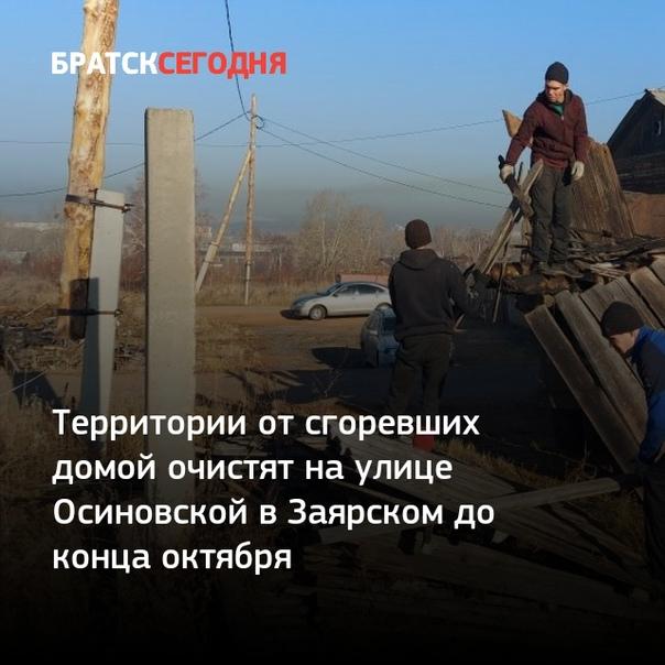⭕  С территорий уберут строительные конструкции и ...