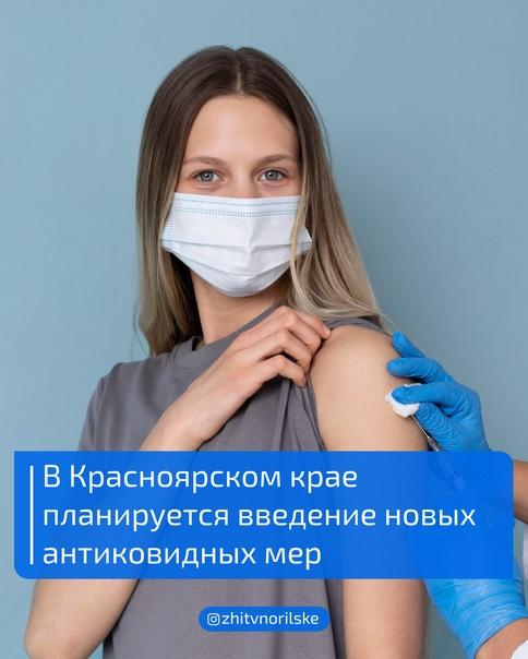 В Красноярском крае планируется увеличение охвата ...