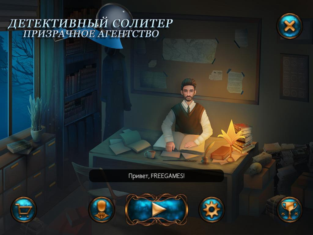 Детективный солитер: Призрачное агентство | Detective Solitaire: Ghost Agency (Rus)