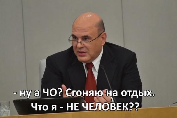 МИШУСТИН ЗА САМОИЗОЛЯЦИЮ ЖИТЕЛЕЙ СТРАНЫ с 30 по 7о...