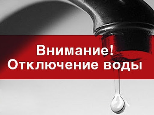 В Златоусте отключат воду  По данным единой дежурн...