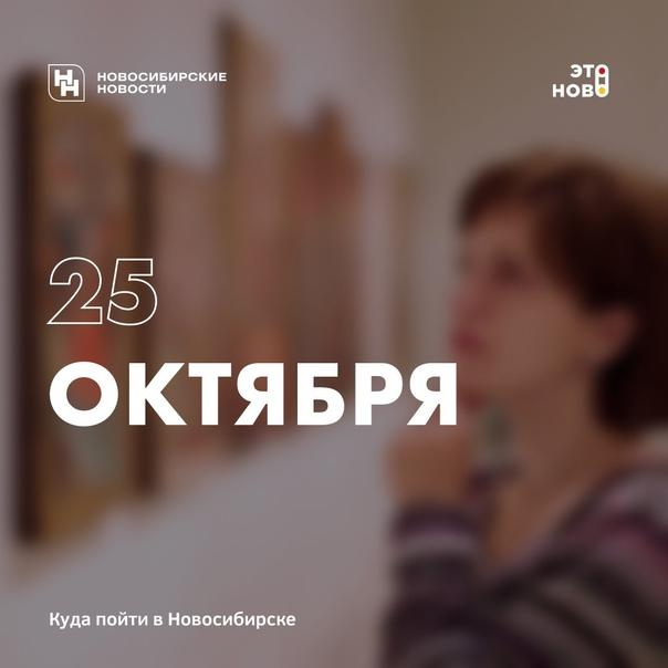 Куда сходить 25 октября: выставка о мужчинах XIX в...