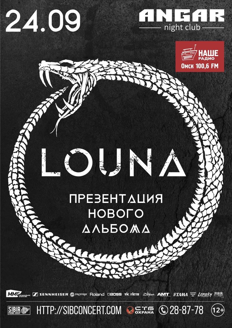 Афиша Омск LOUNA / Омск / 24.09.2021 / Презентация альбома