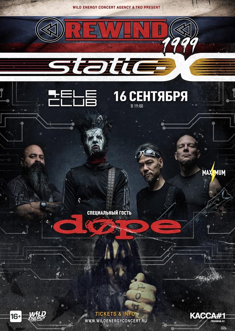 Афиша Екатеринбург STATIC-X + DOPE /16.09/ ЕКАТЕРИНБУРГ