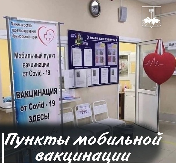 Мобильные пункты вакцинации от COVID-19 развернуты: