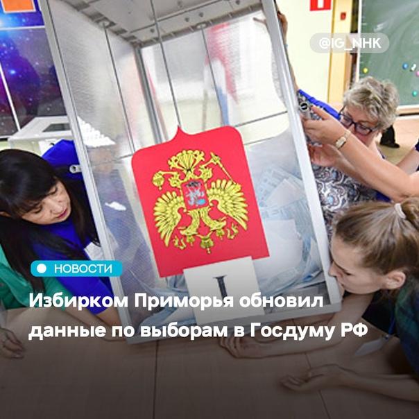Избирком Приморья обновил данные по выборам в Госд...