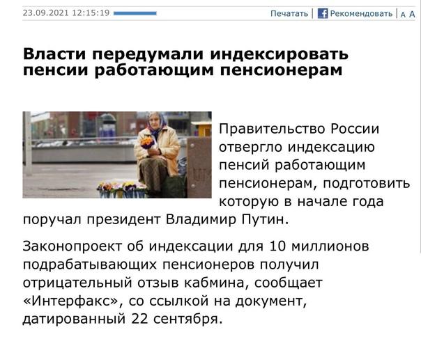 Правительство, назначенное Владимиром Путиным, отв...