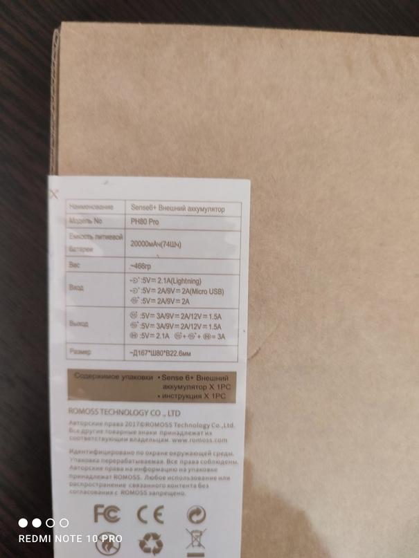 Romoss Sense 6+. 20 000 мАч . Совершенно | Объявления Орска и Новотроицка №27621