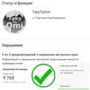 TaOmi Taky   Дзержинск   31