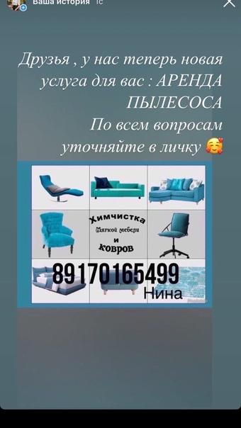 Профессиональная химчистка Мебели и ковров Запись ...