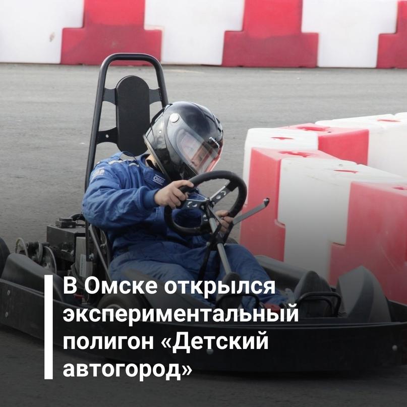 В Омске открылся экспериментальный полигон «Детский автогород»