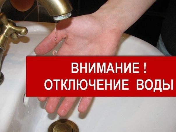 Внимание, отключение воды!!!!#новостибнтвВ связи с...