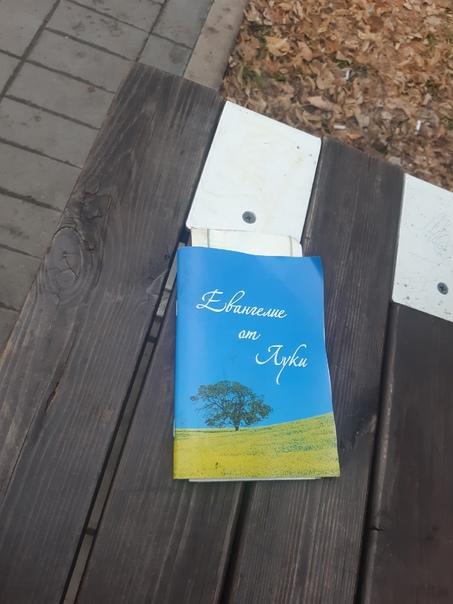 Оставил книгу на липовой аллеи, не берите!!!...