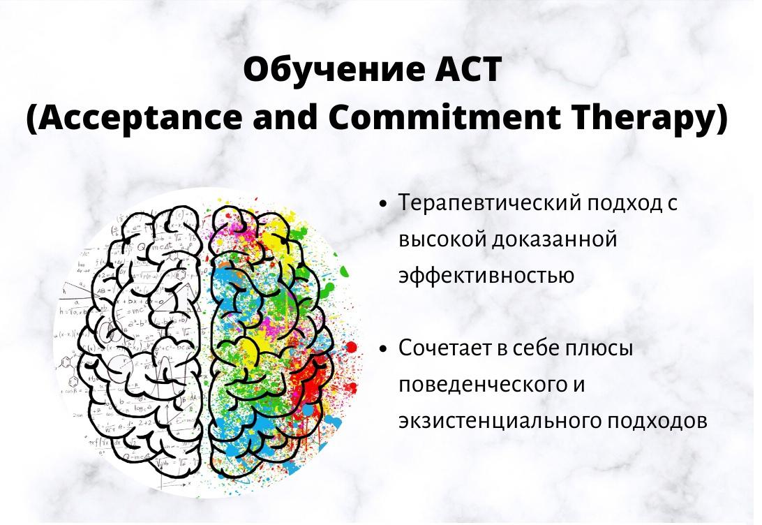 Афиша Обучение терапии Принятия и Ответственности (Acc