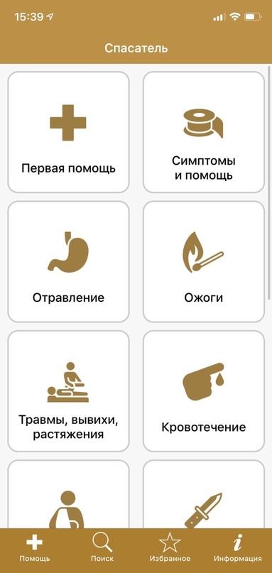 Приложения для Andriod и iOS, изображение №5