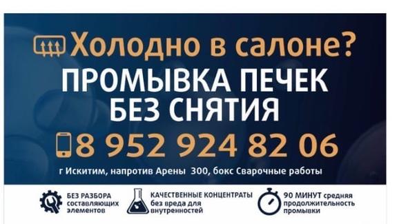 Промывка печек без снятия ‼️Возможен выезд по Ново...