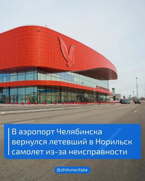 В аэропорту Челябинска из-за технической неисправн...
