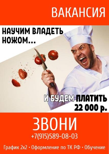 ⚠Требуется повар в кафе Условия: ✨З/П: 22 тыс. руб...