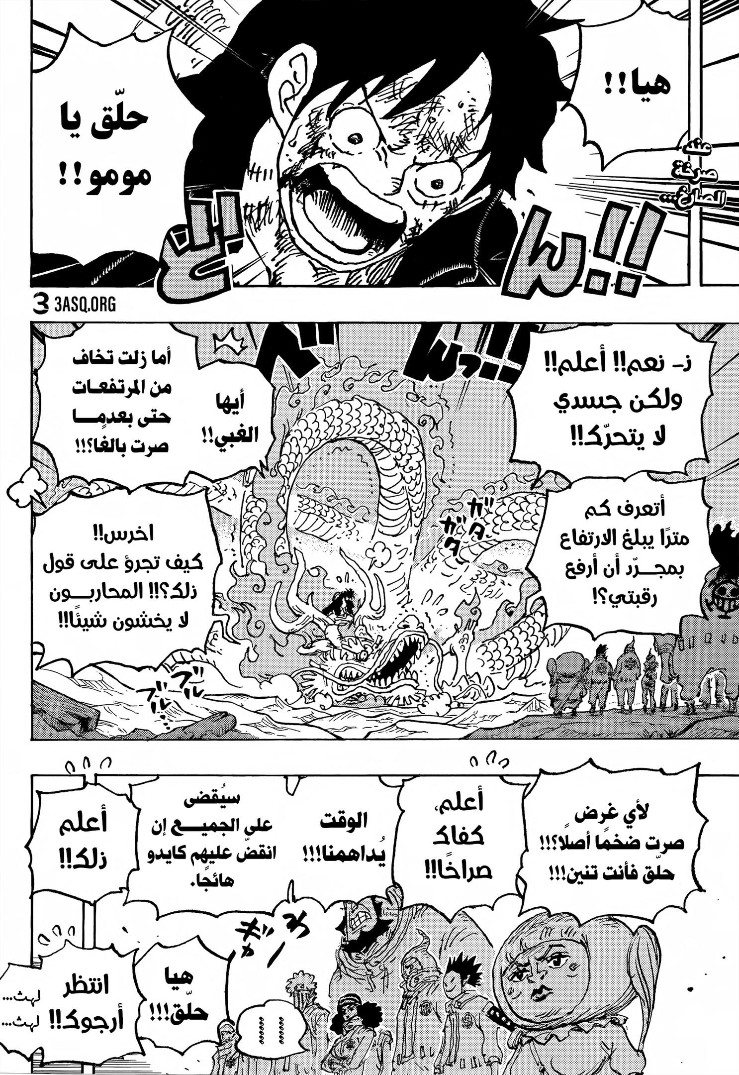 One Piece arab 1025, image №4