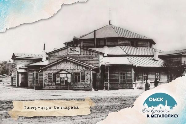 Известно ли вам, что в конце 19 века в Омске назыв...