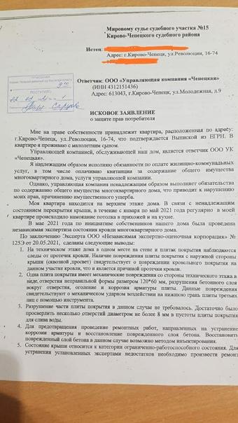 Первый суд УК Чепецкая и Революции д.16.В пользу с...