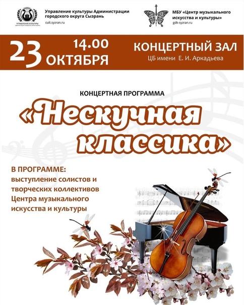 🎼 Концертная программа «Нескучная классика»Центр музыкаль...