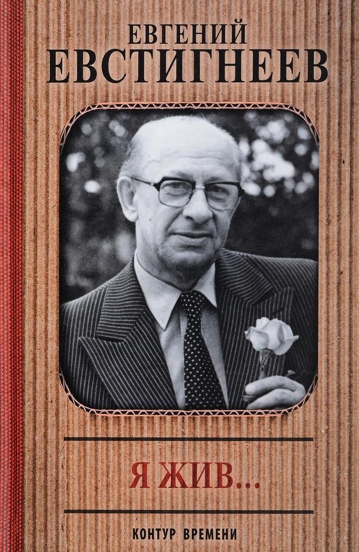9 октября 1926 года родился ЕВГЕНИЙ ЕВСТИГНЕЕВ – советский актёр театра и кино....