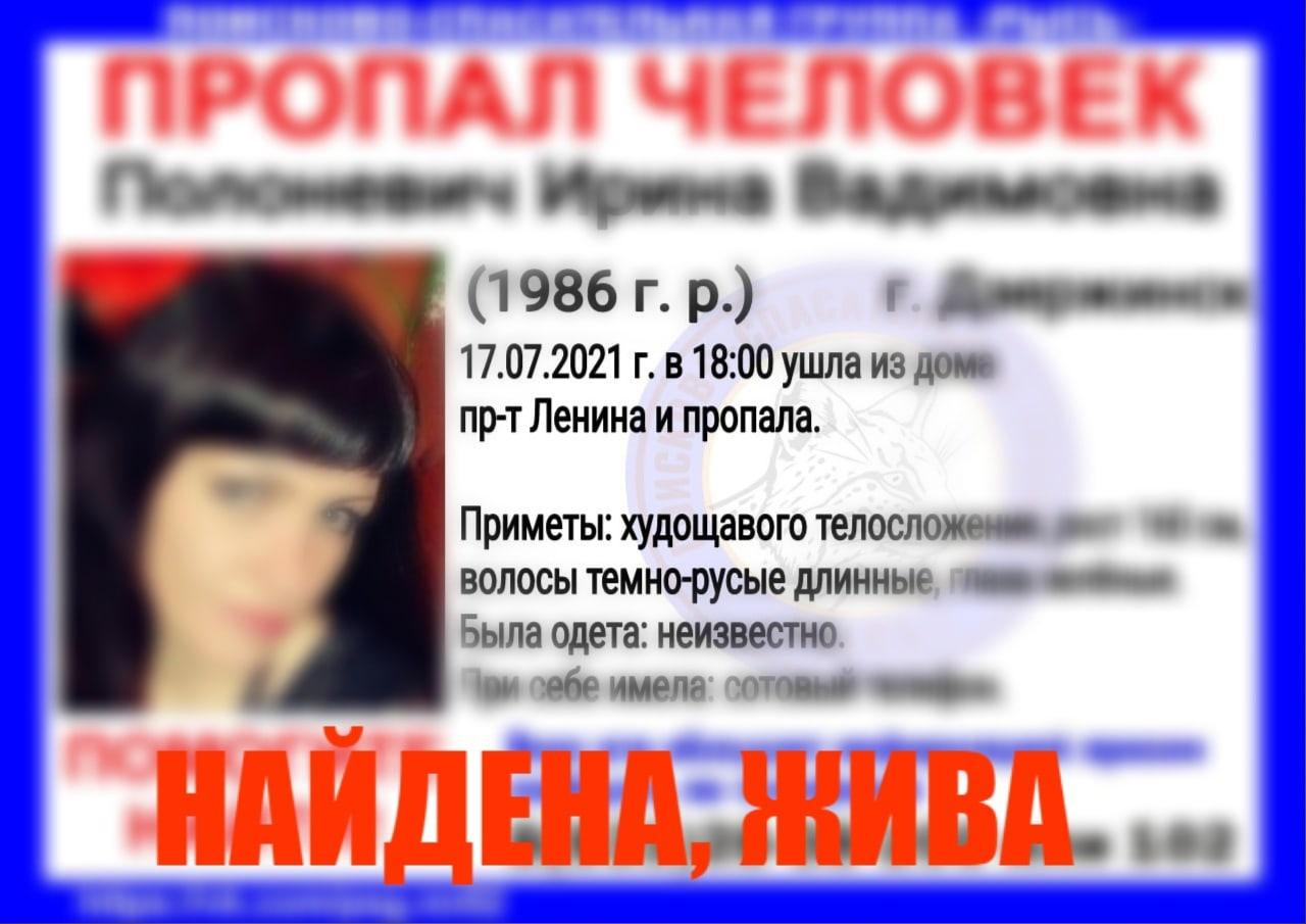 Полоневич Ирина Вадимовна