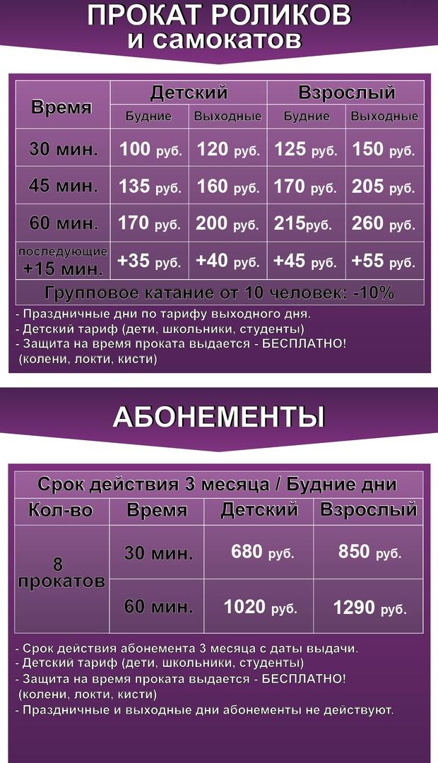 Цены прокат роликов с 01.09.2021
