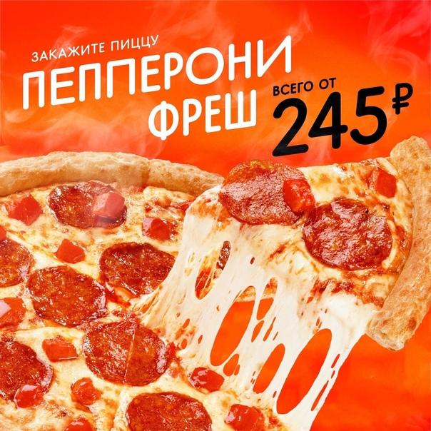 Цена этой пиццы в Додо никого не оставит равнодушн...