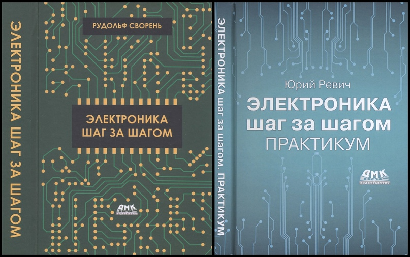 💡 Электроника шаг за шагом [2020] Сворень, Ревич