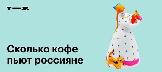 Сколько кофе пьют россияне
