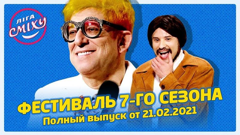 Лига Смеха 2021 Фестиваль 7 го сезона Часть 1 БИТВА ТИТАНОВ Полный выпуск 21 02 2021