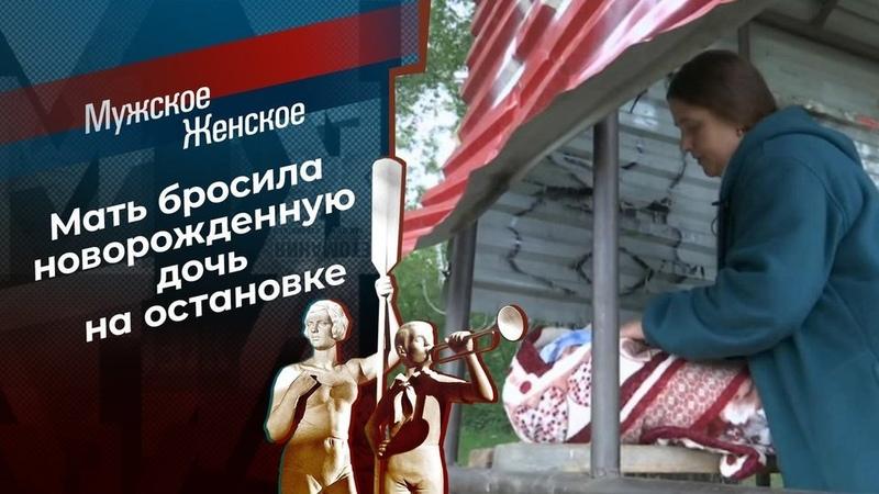 Жизнь без остановки Мужское Женское Выпуск от27 08 2020