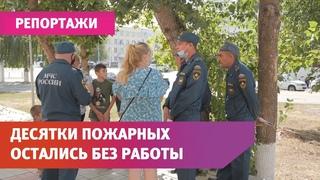 В МЧС по Башкирии массово увольняют спасателей из-за закона, который вступил в силу 5 лет назад