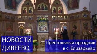 Престольный праздник Николая Чудотворца в с. Елизарьево