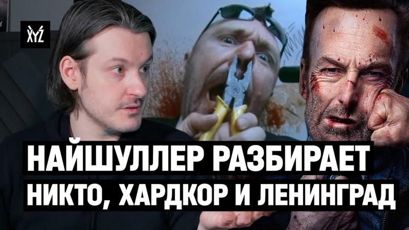 Илья Найшуллер как снимали Никто Хардкор и клипы Ленинграда