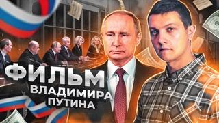 Всё что нужно знать об Украине и России. Документальный фильм Путина.